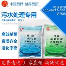 中山二氧化氯泡腾片