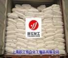 上海跃江生产销售造纸专用活性轻质碳酸钙