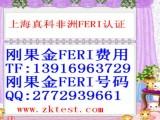 广州安哥拉CNCA在线咨询