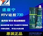 抗溶剂密封胶道康宁730 耐化学腐蚀性耐温-65~200