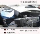 白光拍照式三维扫描仪 汽车 模具抄数机 人体3d扫描仪