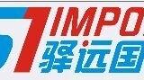 服装从美国进口中国包税包清关流程