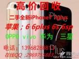 二手iPhone7回收多少钱?成都锦江区上门回收