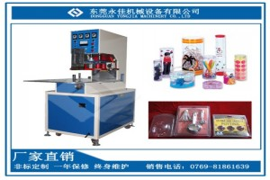 永佳机械高周波吸塑包装机 PVC泡壳纸卡封口包装成型设备