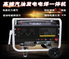 轻便型250A汽油发电电焊机