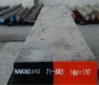 nak-80钢材_nak-80模具钢材_na-80化学成份