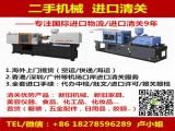 深圳韩国旧机械进口报关/深圳设备进口清关