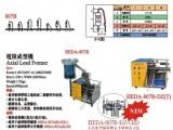 东莞全自动电容成型机/生产厂家