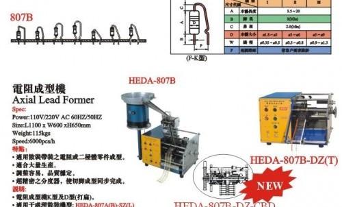 和达  HEDA-807B电阻成型机