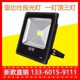 中山LED投光灯厂家