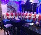 北京沙发维修厂家 北京办公沙发翻新办公椅厂家