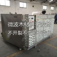 厂家微波木材烘房热泵木材烘房