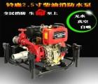 防汛抗旱用大流量柴油水泵
