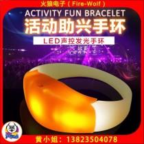 演唱会助威道具发光手环 音乐派对led声控发光闪光手环
