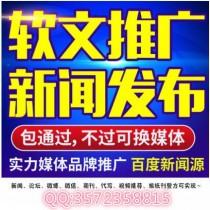 新浪网易凤凰新华中国中华环球光明网新闻软文媒体发布稿表