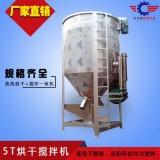 立式搅拌机/塑料尼龙色母粒多功能混合机 易清洗 厂家定制