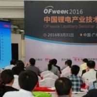 2017上海电池展/2017中国电池展/2017上海电池材料