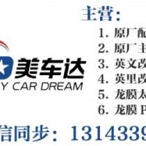 上海奔驰S32加装胎压监测 盲点辅助效果,实用图片