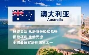 澳洲投资移民条件@