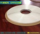 高压封缄胶带opp0.5白线自粘胶 环保胶层反复粘贴2万米