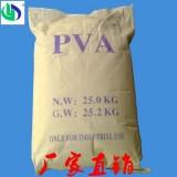 【中石化川维尼纶厂总代】聚乙烯醇PVA098-60(2499