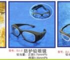 上海促销医用射线防护眼镜