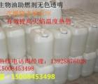 陕西省提供应蓝白火焰甲醇添加剂 效果立竿见影