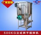 华之翼立式不锈钢混合机/塑料化工粉体色母粒搅拌机 可按要求定