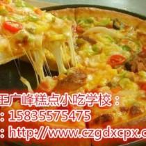 披萨哪里做得好当然是王广峰糕点小吃培训学校