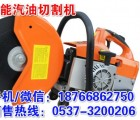 四川广安手提式汽油切割机 建筑消防多用切割机 钢材切割机