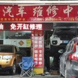 汽车发电机修理 起动机修理 上海 汽车空调泵维修