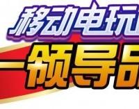 全新星力正版人气9代游戏招代理