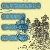 成都绵阳德阳长途运输小货车出租赁运费搬家价格去广西防城港钦州