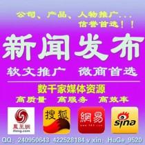怎么如何把新闻文章发布表到腾讯新浪网易凤凰新华人民门户网站上
