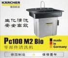 德国凯驰pc100m2bio零部件清洗设备