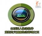 中越物流|越南专线|越南货运|越南物流软件|山顶洞人软件