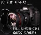 厦门回收二手单反相机,二手镜头,二手数码,摄影器材交易