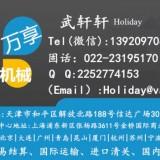 天津港进口食品清关需要的资料 时间 费用