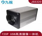 高清usb一体化支持720p适合安防监控等场合