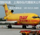 机场进口清关上海机场进口协弘清关公司