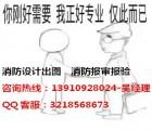 北京写字楼消防设计、朝阳区办公室装修消防改造报审手续