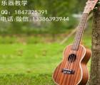 青岛尤克里里和夏威夷小吉他