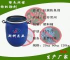抗菌除臭剂 抗菌防虫整理剂 抑臭剂 原装现货