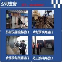 南宁市各类木材进口清关安全可靠 放心省心