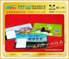 晋城阳城县皇城相府生态文化旅游年票一卡通旅游年卡旅游门票厂家