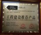 纺织毛织针织企业去哪里办理荣誉证书便宜
