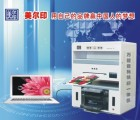 印PVC证卡透明胶片传单的平板彩印机生产厂家