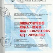 安哥拉领事馆签章未婚证公证 更简单、快捷