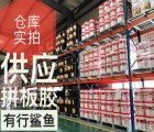 【木材拼板粘合木材拼接胶水】实木木工集成材加工生产专业胶水