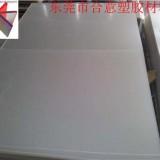供应东莞有机玻璃板/亚克力板/透明PMMA板材